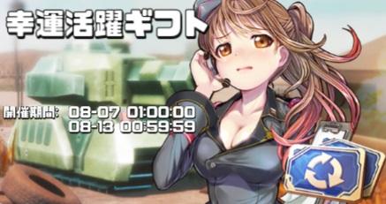 幸運活躍ギフト1.jpg