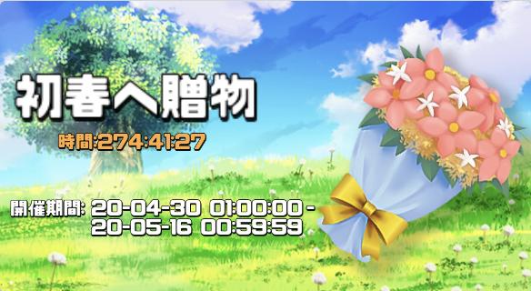 初春へ贈物.png