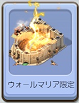 A04ウォールマリア限定.png