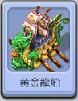 B11黄金龍船.png