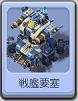 B17戦艦要塞.png