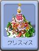 B24クリスマス.png