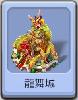 B27龍舞城.png