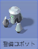 B34警備ロボ.png