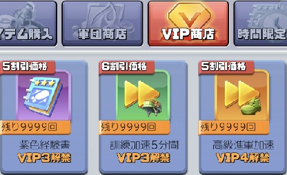 VIP商店.png