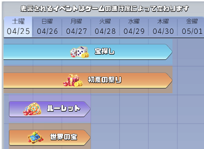 イベントボード1.png