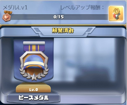 メダル錬金所.jpg
