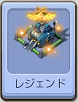 A05レジェンド.png