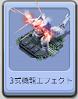 A083式機龍限定エフェクト.png