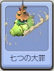 A09七つの大罪.png