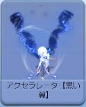 A10アクセラレータ【黒い翼】.png