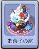 B12お菓子の家.png