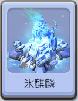 B13氷麒麟.png