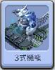 B303式機龍.png