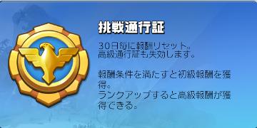 挑戦通行証.png