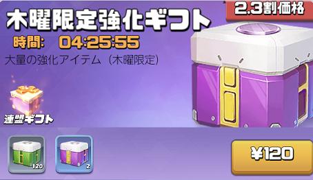 強化宝箱.png