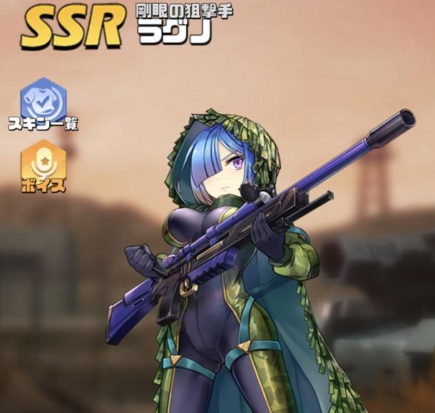 1+ラグノ兵装.jpg