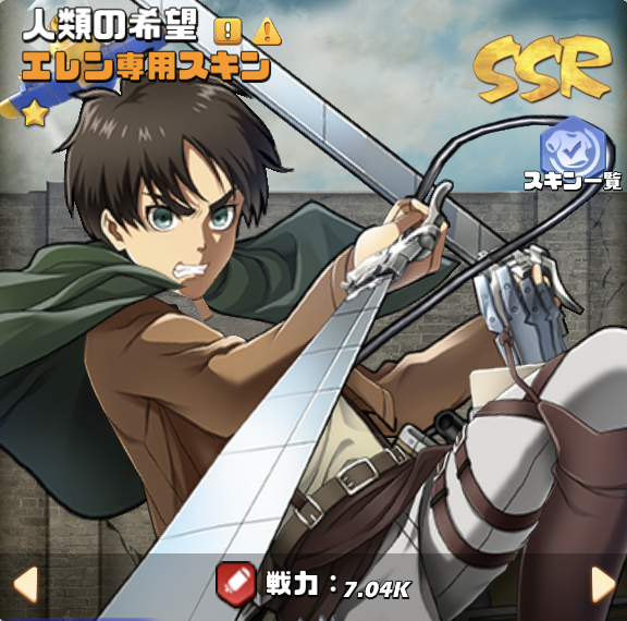 A03+エレン1.png