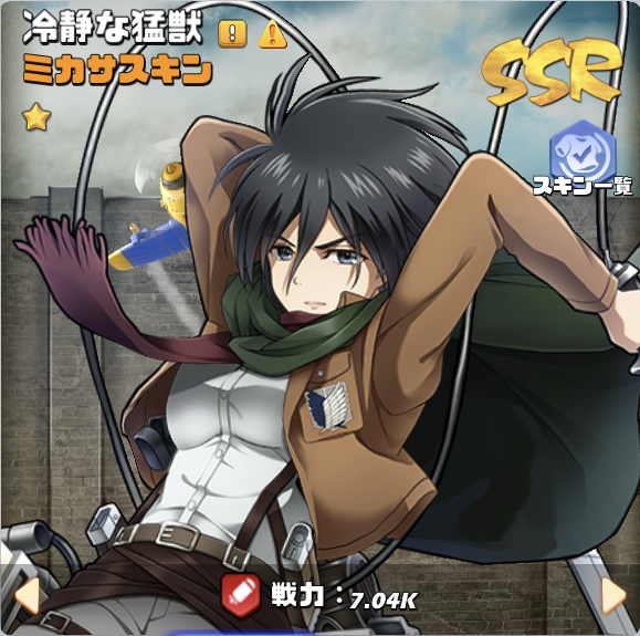 A03+エレン2.png