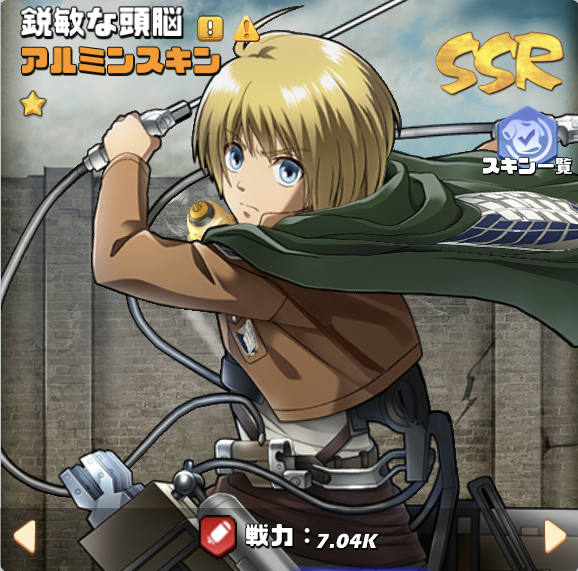 A03+エレン3.png