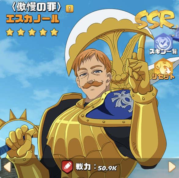A05+メリオダス2.png