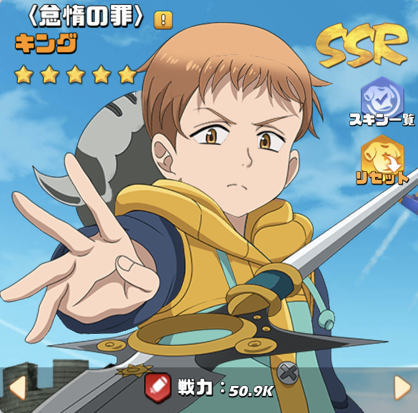 A05+メリオダス4.png